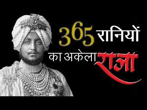 #३६५ रानियों का एक अकेला# राजा # II  Jaankari Ka Khazana