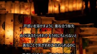作詞:根津洋子、作曲:金田一郎(2006年11月29日) 木犀の匂いこぼれ よ...