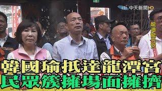 【精彩】韓國瑜抵達龍潭宮 民眾簇擁場面擁擠