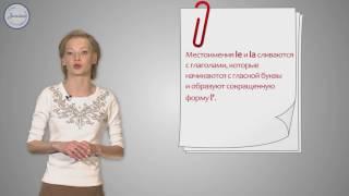 Французский 6 Pronom   complement d'objet direct  Местоимение   прямое дополнение