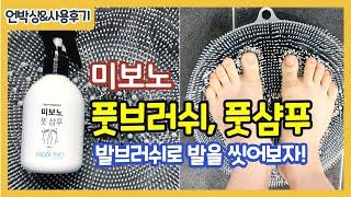 [사용후기] 미보노 풋브러쉬와 풋샴푸 사용후기_ foo…