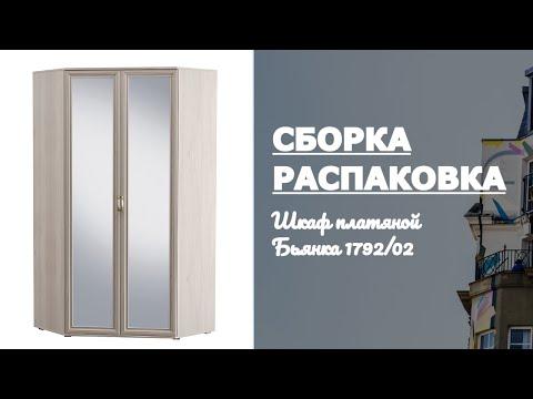 Как собрать Шкаф платяной Бьянка 1792/02 MOBI Обзор Распаковка