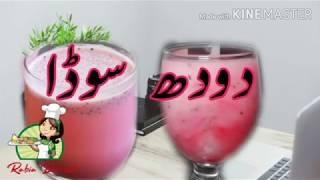 How to make Doodh Soda Recipe by Rabia dessert
