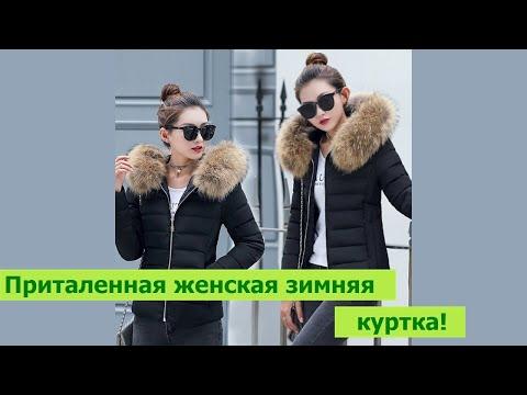 Приталенная женская зимняя куртка! С меховым воротником