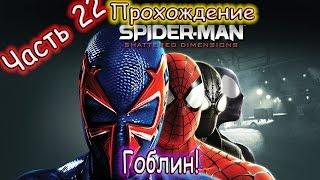 Прохождение Spider-Man - Shattered Dimensions – [Часть 22: Гоблин!]