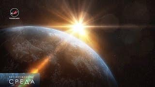Космическая среда №153 от 29 марта 2017