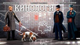 Кинологи: «Разделитель», «Меня зовут Кхан»