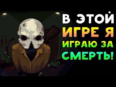 В ЭТОЙ ИГРЕ Я ИГРАЮ ЗА СМЕРТЬ! - DEADBOLT