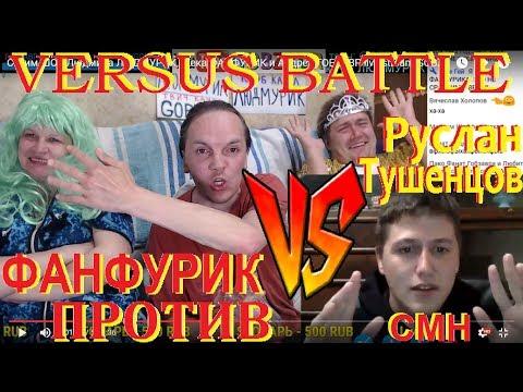 ФАНФУРИК ПРОТИВ - CMH - РУСЛАН ТУШЕНЦОВ - Версус Баттл - Versus Battle - Crazy Mega Hell VS Fanfurik