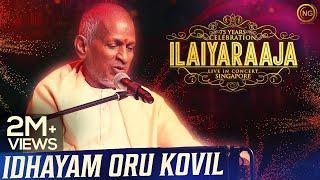 இதயம் ஒரு கோவில்  | Idhayam Oru Kovil | Idhaya Kovil | Ilaiyaraaja Live In Concert Singapore