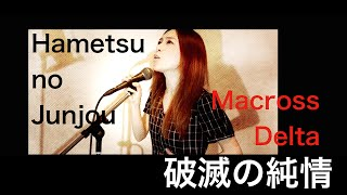 Скачать 破滅の純情 Hametsu No Junjou Cover MACROSS DELTA By HINA