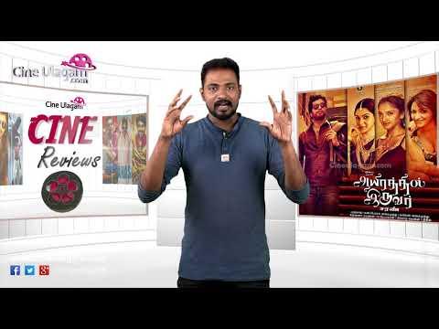 Aayirathil Iruvar Movie Review | Vinay, Saran, Biggboss Kajal Pasupathi