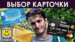 видео Оплата пластиковыми картами