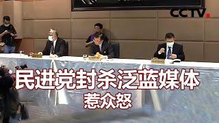 民进党封杀泛蓝媒体惹众怒 20201119 |《海峡两岸》CCTV中文国际 - YouTube