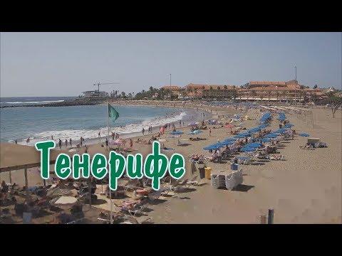 Погода на Тенерифе в октябре. Пляж Лас Вистас. Это полезно знать, прежде чем ехать. Испания