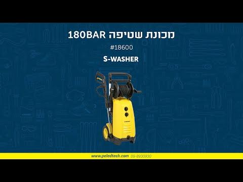 מכונת שטיפה S-WASHER 180BAR