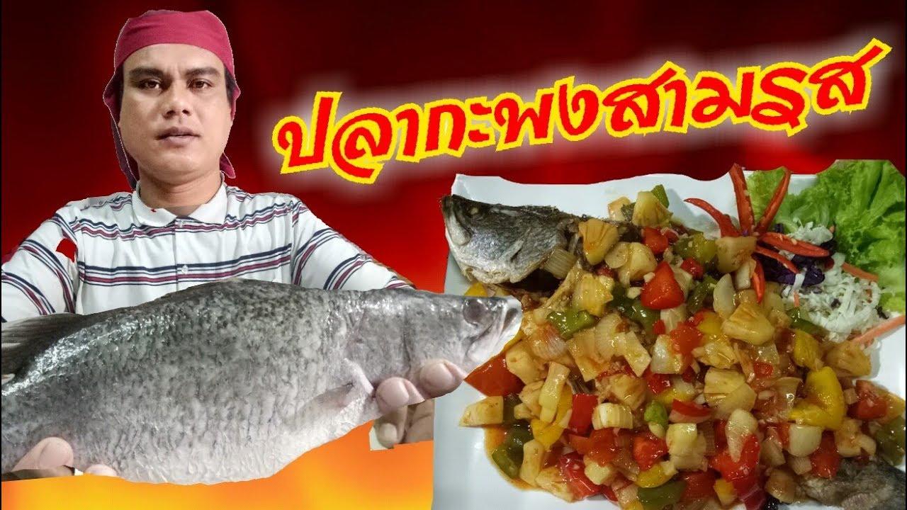 สูตรปลากะพงสามรส ทำง่ายๆถึงเครื่องอร่อย/Ekan siakap masak tiga rasa/by เชฟวี