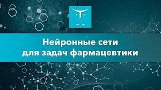 Открытый урок по Machine learning «Нейронные сети для задач фармацевтики»