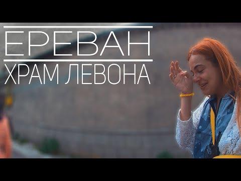 Ереван 2019: Левон, храм и потеря камеры РБнК Episode15