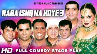 RABA ISHQ NA HOYE 3 (FULL DRAMA) - BEST PAKISTANI COMEDY STAGE DRAMA
