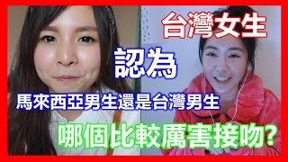 台灣女生對馬來西亞印像,馬來西亞男生台灣男生哪個比較厲害接吻YooYoTV ...
