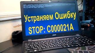 Установка Windows 7 на Acer Extensa 2510G ошибка c000021a при установке ОС