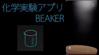 スマホで化学実験!BEAKER by THIX
