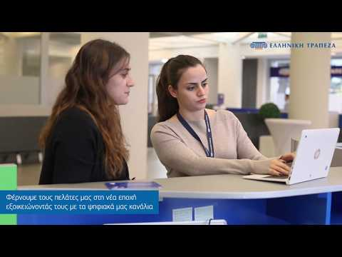 Hellenic Bank - Εκπαίδευση στα ψηφιακά κανάλια