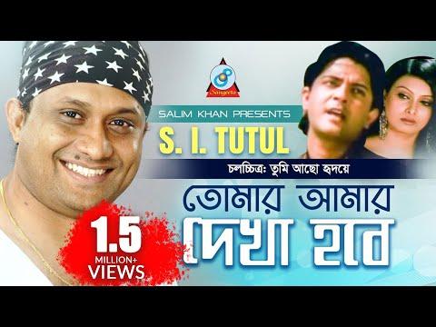 Tomar Amar Dekha Hobe - S.I. Tutul | Movie Tumi Acho Hridoye