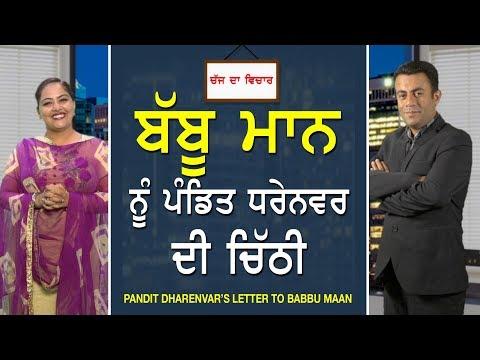 CHAJJ DA VICHAR #467_Pandit Dharenvar's Letter To Babbu Maan..