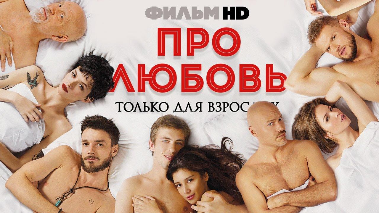 Про любовь. Только для взрослых / Смотреть весь фильм HD