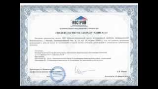 Аттестация НОП в Красноярске(, 2015-09-10T13:01:28.000Z)
