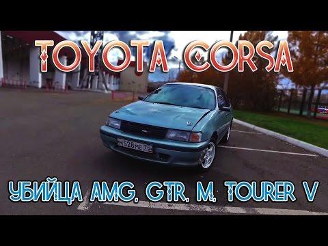 Toyota Corsa -- убийца AMG, GTR, M, Tourer V.