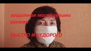Многоразовая защитная маска своими руками, быстро и недорого. Все товары из Fix Price