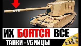 5 САМЫХ ОПАСНЫХ ТАНКОВ В World of Tanks 2018-2019