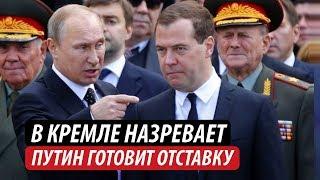 В Кремле назревает. Путин готовит отставку