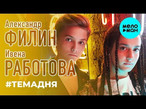 Александр Филин и Ивена Работова - Темадня Single