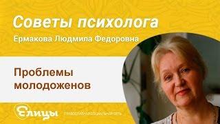 Проблемы молодоженов. Психолог Ермакова Людмила. Муж, жена, теща, свекровь
