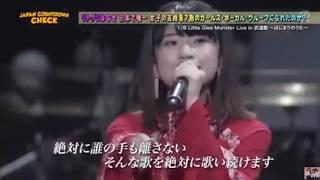 本日12月5日、Little Glee Monster(通称リトグリ)のmanakaちゃんが18歳...