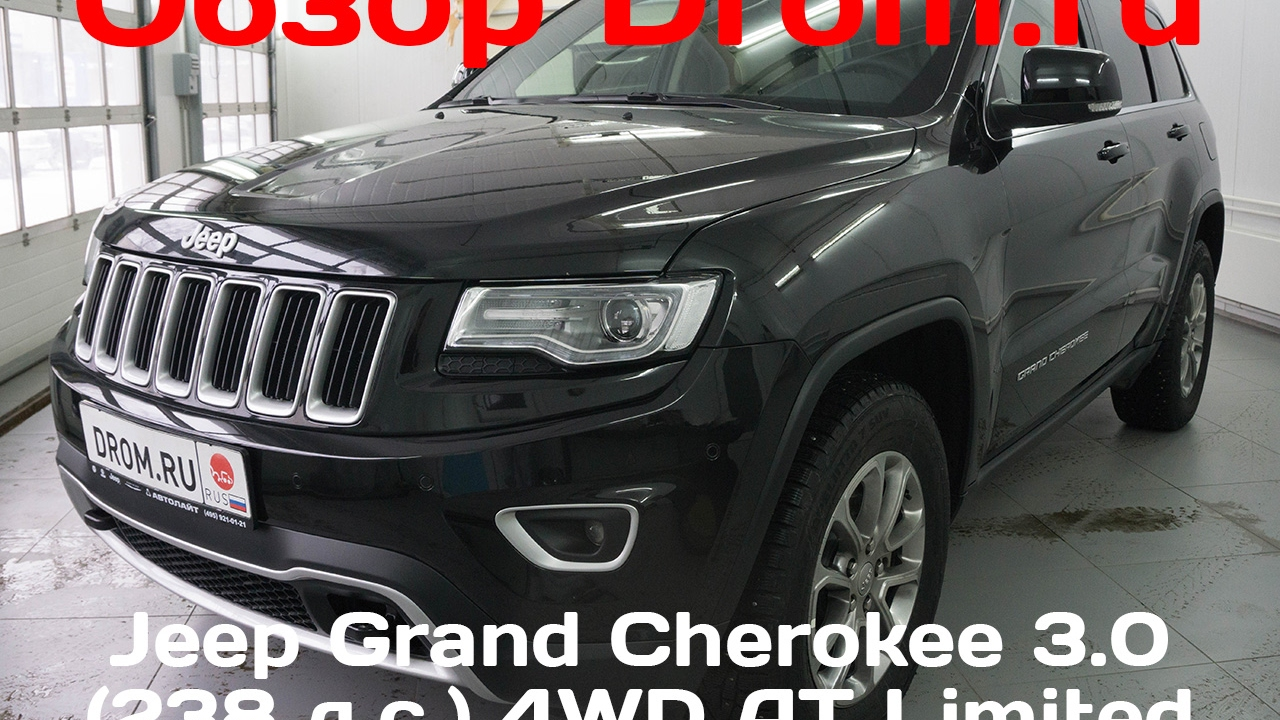 Jeep Grand Cherokee 2017 3.0 (238 л.с.) 4WD AT Limited - видеообзор