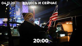 Байден побеждает? Предварительные итоги выборов в США. Разгон «Русского марша» в Москве