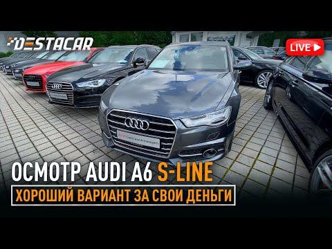 Осмотр Audi A6 S-Line. Хороший вариант за свои деньги