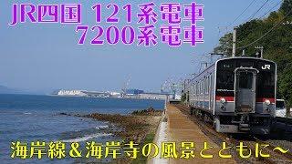 JR四国 121系&7200系電車 海岸線&海岸寺の風景とともに~