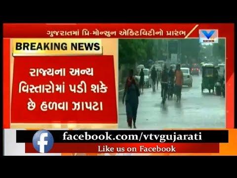 Gujarat to get pre-monsoon showers today: IMD| Vtv News