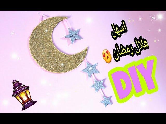 طريقه عمل هلال رمضان Diy Youtube