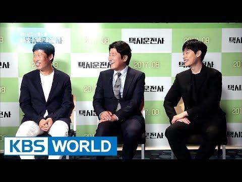 "INT for movie ""A Taxi Driver"" Kangho, Yoo Haijin, Ryu Junyeol Entertainment Weekly2017.06.26"
