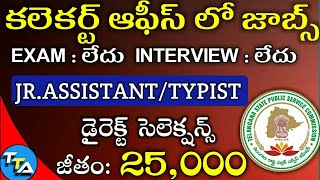 Telangana Govt Group IV Jobs without Exam in Collectorate Office at Adhilabad 2018