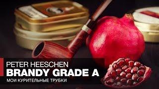 Курение трубки // Моя курительная трубка из бриара Peter Heeschen Brandy Grade A - Обзор и отзыв