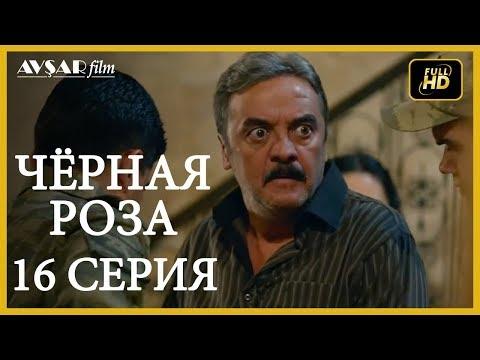Чёрная роза 16 серия  русская озвучка (Турция серии)