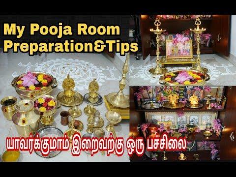 My Pooja Room Preparation Tips In Tamil -Deepam Lighting | பூஜை அறை  குறிப்புகள் -விளக்கு ஏற்றுதல்